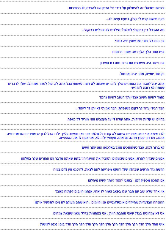 אוסף משפטים מצחיקים לקריאה
